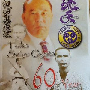 60th anniversary          24'X18'         $10.