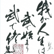 """One's life begins with martial arts and ends with martial arts""            11'X9.5′             $10."